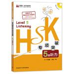 【二手旧书9成新】 HSK专项突破5级听力(外研社 HSK课堂系列)