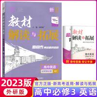 2021版 教材解读与拓展 高中英语必修第三册配外研版 新高考版 内含教材习题参考答案 万向思维教材解读与拓展高中英语外