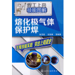 焊工上岗技能图解--熔化极气体保护焊