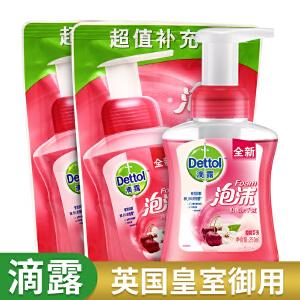 滴露(Dettol)泡沫抑菌洗手液 樱桃芬芳250ml/瓶+225ml*2袋补充装