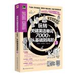 【正版现货】玩转关键英语单词7000,从基础到高阶3 [美]茱蒂马杰夫斯基, 叶立萱 易人外语 凤凰含章出品 9787