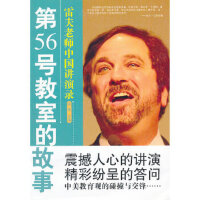 第56号教室的故事――雷夫老师中国讲演录 陈勇 教育科学出版社 9787504167941