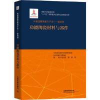 """【二手书9成新】""""十二五""""国家重点出版物出版规划项目:中国战略性新兴产业新材料(功能陶瓷材料与器件)[中国]中国材料研"""