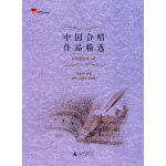 中国合唱作品精选・当代歌曲卷3(简谱、五线谱双谱版合唱曲集,选择脍炙人口的合唱曲目,并附有演唱提示,集艺术性、实用性为