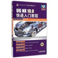 UG NX 10.0快速入门教程