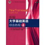 新编大学基础英语综合教程4(删捆绑物)