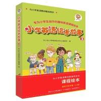 小学英语绘本故事3 与小学英语教材同步 适用于四年级上学期 可扫码听全书音频 资深外教专业录音 随堂小测试