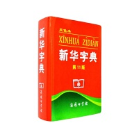 新华字典 第11版 双色本 小学生字典词典 汉语字典 学生工具书 小学生必备 小学生工具书 畅