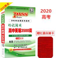 【2020新版包邮】pass绿卡图书2020新版 巧记活用高中英语3500词 高考英语词汇正序版2020全国全国高考通