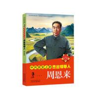历史上的杰出领导人 丁薇 9787530152812 北京少年儿童出版社[爱知图书专营店]