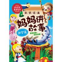 3D彩泥童话结本 伴梦经典(注音版):妈妈讲故事―甜梦篇 谢长伦 9787556000050