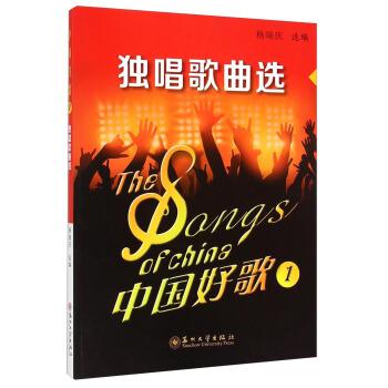 【正版全新直发】中国好歌1:独唱歌曲选 杨瑞庆 9787567207905 苏州大学出版社