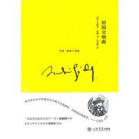 【新书店正品包邮】田园交响曲 (法)纪德,马振骋 上海书店出版社 9787545803792
