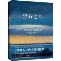 【正版全新直发】黑石之墓(英)克莱儿・麦克福尔(Claire Mcfall)