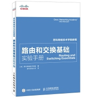 正版全新 思科网络技术学院教程 路由和交换基础实验手册