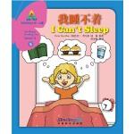 华语阅读金字塔・4级・5.我睡不着