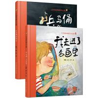 小杰克的中国文化之旅(兵马俑的秘密+我走进了名画里)(套装全2册)