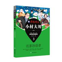 疯狂作文 小材大用3 名家妙语录(2019版)--天星教育