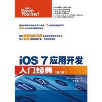 ios 7应用开发入门经典 John Ray 9787115354716 人民邮电出版社【直发】 达额立减 闪电发货 8
