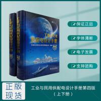 配四 工业与民用供配电设计手册(第四版)(上下册)40次印刷