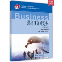 进出口贸易实务 第3版 费景明 罗理广 中等职业学校教材书 高等教育出版社