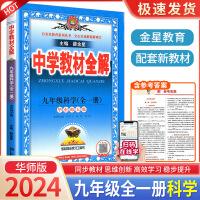 中学教材全解九年级上册下册科学华师版全一册2021新版
