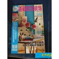[老书收藏]基础家居装饰 /北京《瑞丽》杂志社 编 中国轻工业出?