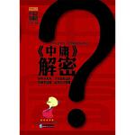 《中庸》解密 苏木禄 9787516401538 企业管理出版社