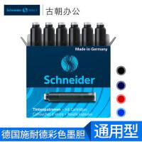 德国进口Schneider施耐德墨胆彩色墨水660通用钢笔墨囊蓝黑替换芯