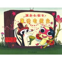 瓢虫小仙女系列 魔法电视台(法)勒文文 等图少年儿童出版社9787532486748
