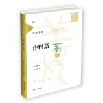 身边汉字・饮食字传・作料篇