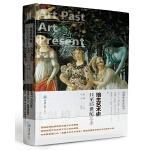 培生艺术史:11至15世纪艺术(精装)