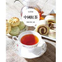 预售正版 中国红茶 郑建新, 郑媛 黄山国际 17