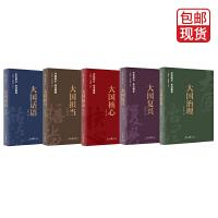 《大国话语》《大国担当》《大国核心》 《大国复兴》《大国治理》(中国梦中国道路丛书 全5卷)