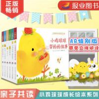 【正版包邮】小鸡球球成长绘本系列AR版全6册