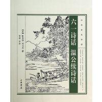 六一诗话 温公续诗话 欧阳修,司马光 中华书局