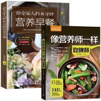 萨巴厨房:像营养师一样吃晚餐+给全家人的10分钟营养早餐 儿童食谱书 家常菜DIY美味饭团菜谱食谱图书 美食书籍菜谱书