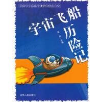 世界著名少儿科幻故事系列丛书-宇宙飞船历险记