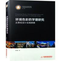 环境色彩的学理研究及景观设计实践探索 城市环境与建筑工程的色彩搭配基础理论 城市规划与色彩书籍