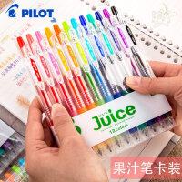 日本PILOT百乐笔Juice彩色中性笔卡装百乐果汁笔学生用可爱超萌手账笔商务办公签字笔文具用品水笔套装0.5mm