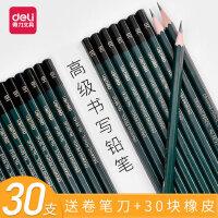 30支得力小学生铅笔幼儿园儿童六角HB写字2B无毒涂卡考试用笔文具用品
