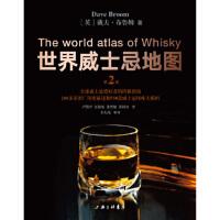 世界威士忌地图 戴夫・布鲁姆 上海三联书店 9787542662880