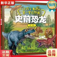 让孩子着迷的第一堂自然课――史前恐龙 童心 化学工业出版社9787122337269【新华书店 购书无忧】
