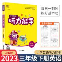 小学英语听力能手三年级下册人教版2021新版英语听力专项同步训练