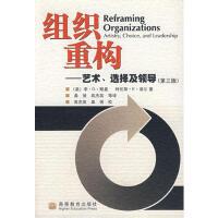 组织重构――艺术、选择及领导(第三版)*9787040164299 (美)李・G鲍曼(LEE G.BOLMAN),(美