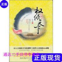 【二手旧书9成新】公主驾到 /叶梵 著 北京联合出版公司