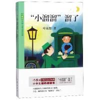 小溜溜溜了/作家版中国儿童文学经典 博库网