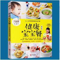 健康宝宝餐 婴儿辅食书籍0-1-3-6岁聪明宝宝营养餐儿童营养食谱书