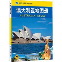 世界分国系列地图册--澳大利亚地图册 中国地图出版社 9787503174001 中国地图出版社