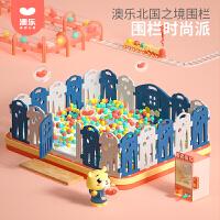 澳乐宝宝围栏室内安全爬行学步栅栏儿童游戏围栏北国之境摩卡蓝白系列14+2